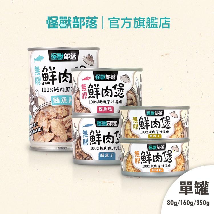 【怪獸部落LitoMon】無膠鮮肉煲80g/160g副食罐 湯罐 犬貓副食 無膠 全口味 官方直送 效期最新