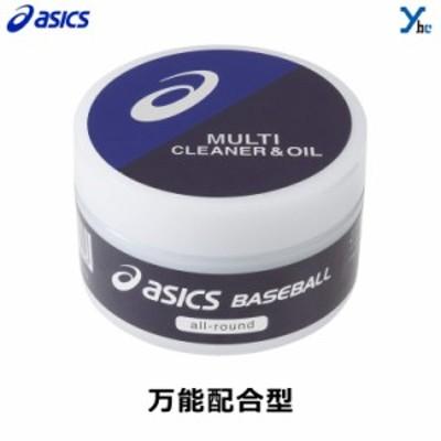 【グローブメンテナンス】アシックス asics ソフトボール 野球 お手入れ マルチクリーナー グラブアクセサリー BEO501