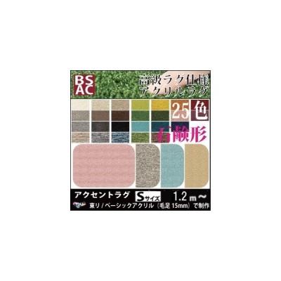 ラグ ラグマット 高級ラグ/石鹸形/120×84cm 他/ベーシックアクリル/25色/サイズ変更可/日本製