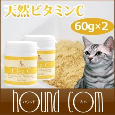 猫用 サプリ ビタミンC クリアC 60g×2個セット 栄養補助 乳酸菌