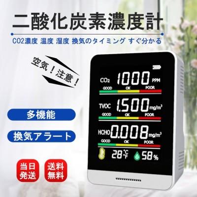 二酸化炭素濃度計測器  濃度計 測定器 コロナ対策 日本語説明書 CO2 センサー 空気汚染測定器 空気質検知器 co2濃度計 温度計 湿度 三密 換気 USB充電 卓上型