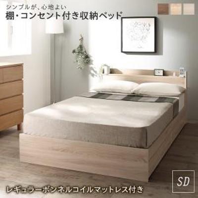 ベッド セミダブル ベッド 収納ベッド 収納付ベッド 引き出し付きベッド  / レギュラーボンネルコイルマットレス付 セミダブル