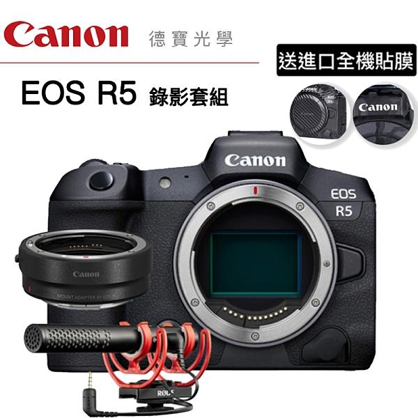 [分期0利率]送3M進口全機貼膜 Canon EOS R5 + RODE NTG + 轉接環 錄影套組 台灣佳能公司貨 EOS R RP R6