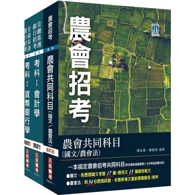[三民輔考]2022農會招考[信用業務]套書(全國各級農會聘任職員統一考試適用)(S064F21-1)
