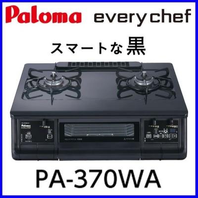 ガステーブル パロマ PA-370WA-R/L 都市ガス用 LPガス用 エブリシェフ ガスコンロ 水なし両面焼グリル