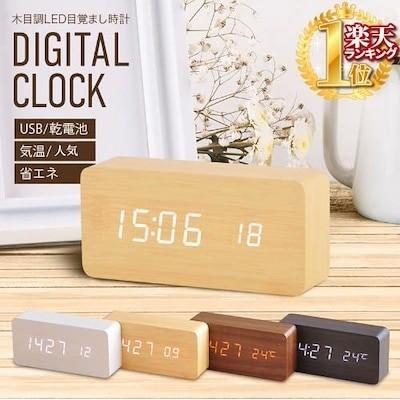 目覚まし時計 置き時計 デジタル LED表示 大音量 温度計 カレンダー アラーム 振動/音感センサー 輝度調節 設定記憶 USB給電 木製 おしゃれ ウッド 木目調 北欧 置時計