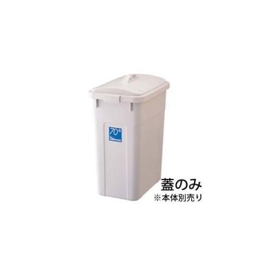 ワーク&ワーク ポリペール フタ 角型 45型 0120900 【 リス 蓋のみ 】