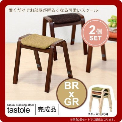 2個セット スタッキングスツール いす イス 椅子 腰掛け オットマン 足置き : BR×グリーン(tastole) グリーン(green) 北欧 積み重ね 背もたれなし [代引不可]