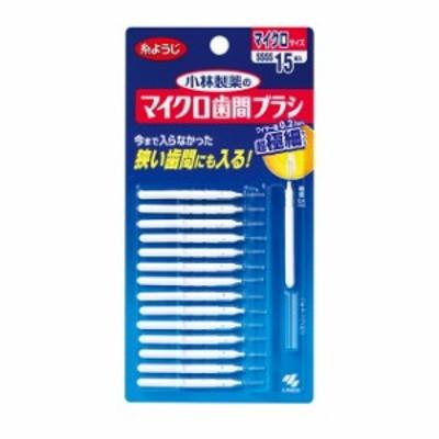 小林製薬 デンタルドクター マイクロ歯間ブラシI字型 15本