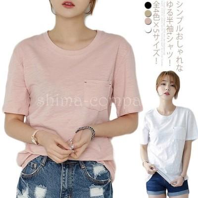 全4色×5サイズ!胸ポケット付きtシャツ tシャツ レディース ゆるT カットソー 半袖tシャツ 半袖カットソー コットン 綿 薄手 無地
