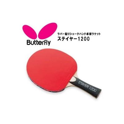 バタフライ 卓球 ラバー張りラケット ステイヤー1200 レジャー用 BUTTERFLY 16700