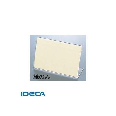 BW17217 えいむ LP−3用カード立用替紙(50枚入) ポイント10倍