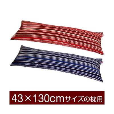 枕カバー 43×130cmの枕用ファスナー式  トリノストライプ パイピングロック仕上げ