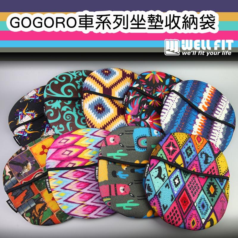 【威飛客 WELLFIT】GOGORO車款 車廂坐墊巧納袋 免破壞 快速安裝 素色圖騰