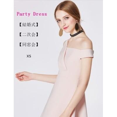 パーティードレス オフショルダードレス 着痩せ ワンピース おしゃれ Aライン  女子会 忘年会 食事会 ピンク
