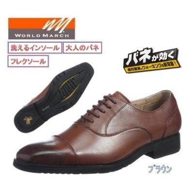 革靴[ワールドマーチ] WORLD MARCH ビジネスシューズ WM2075BW  ブラウン 大人のバネ 洗えるインソール ウォーキングビジネス
