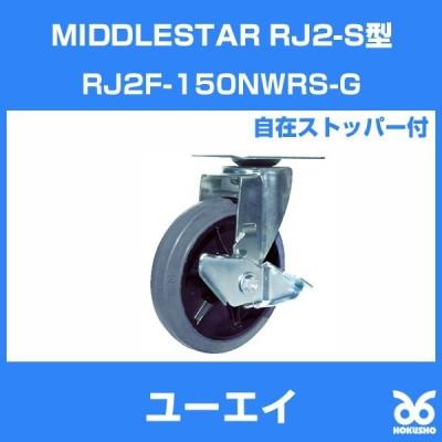 ユーエイ 産業用キャスターS付 自在車 150径 ゴム車輪 RJ2F-150NWRS-G