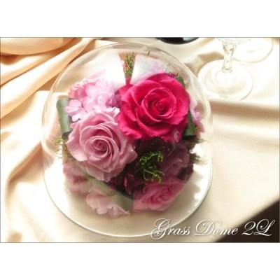 誕生日 花 プレゼント  プリザーブドフラワー   #ガラスドーム〈2L〉【出荷:3営業日】送料無料