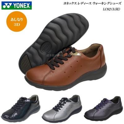ヨネックス ウォーキング シューズ パワークッション レディース LC82 3.5E YONEX Power Cushion Walking Shoes