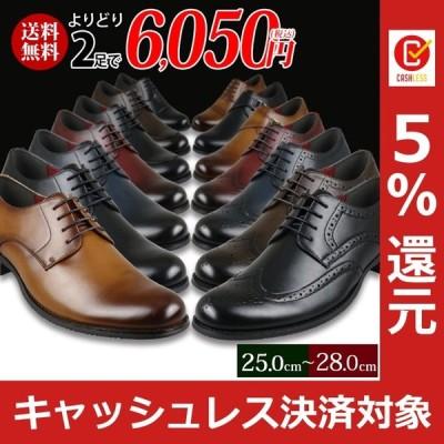 ビジネスシューズ メンズ 2足選んで6,050円 プレーントゥ ウィングチップ ストレートチップ モンクストラップ 革靴 紳士靴 2足セット 福袋