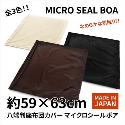 座ぶとんカバー 59×63 八端判 マイクロシールボア なめらかな肌触りの起毛生地 ファスナー式 素縫い 両面仕様 まる洗いOK ウォッシャブル 床 座布団 日本製