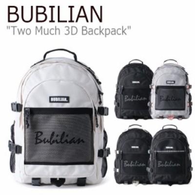 バビリアン リュック BUBILIAN メンズ レディース Two Much 3D Backpack ツー マッチ 3D バックパック 5色 BBTM バッグ