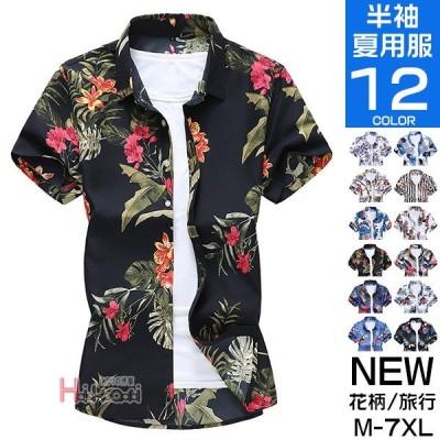 アロハシャツ メンズ シャツ 花柄シャツ 半袖シャツ トップス カジュアルシャツ 開襟シャツ 夏 夏服