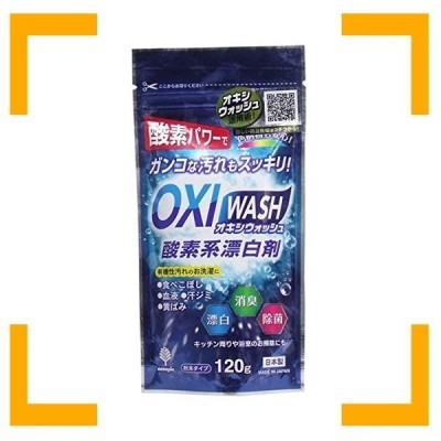 紀陽除虫菊 オキシウォッシュ 酸素系漂白剤 粉末タイプ 120g 単品