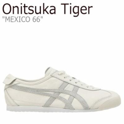 オニツカタイガー メキシコ66 スニーカー Onitsuka Tiger メンズ レディース MEXICO 66 メキシコ 66 1183A942-101 シューズ