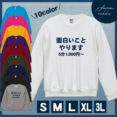スウェット やります トレーナー レディース メンズ シンプル 送料無料 おもしろ 面白 長袖 暖かい トップス プルオーバー カジュアル シャツ