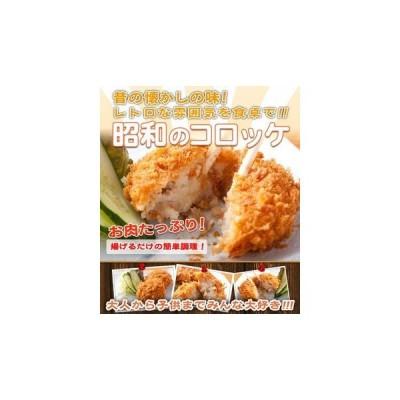 昭和のコロッケ(100g×5個)完全手作り 冷凍でお届けコロッケ