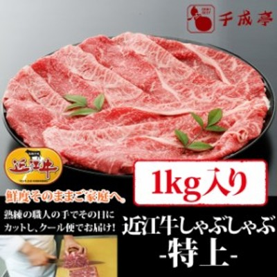 牛肉 しゃぶしゃぶ 近江牛 特上 1kg入り お肉ギフト のしOK お中元 ギフト