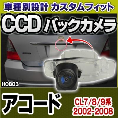 RC-HOB03 HONDAホンダ車種別設計CCDバックカメラキット Accord アコード(CL7 8 9系 2002-2008) ナンバー灯交換タイプ(バックカメラ キット バック カメラ ナンバー ccdカメラ リアカメラ カスタム)