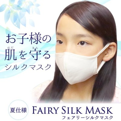 シルクマスク 子供用 日本製 マスク 敏感肌 肌荒れ ニキビ 洗える 京都 絹 通気性 呼吸しやすい シルク100% アトピー 保湿