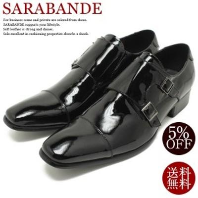 SARABANDE/サラバンド 7773 日本製本革ドレスシューズ ロングノーズ・ダブルモンクストラップ ブラックエナメルスリッポン/革靴/チゼルト