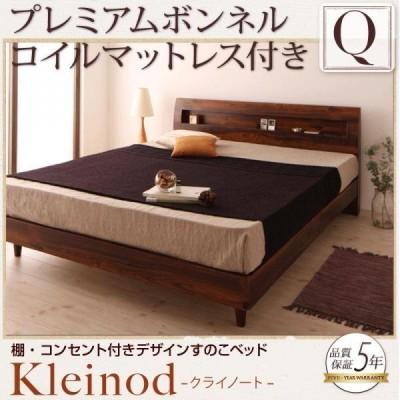 ベッド マットレスセット クイーン Q×1 プレミアムボンネルコイルマットレス クライノート すのこベッド ベット マットレス セット