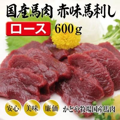 国産馬肉赤身馬刺し(ロース)600g