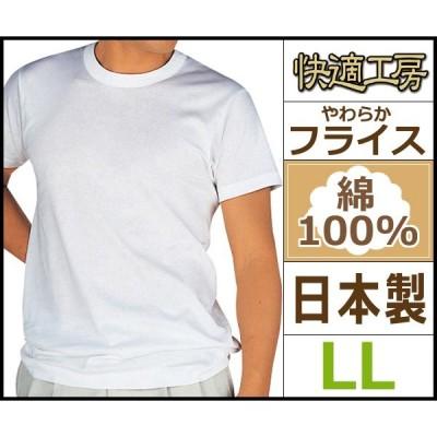 快適工房 半袖丸首Tシャツ LLサイズ グンゼ KH5014-LL