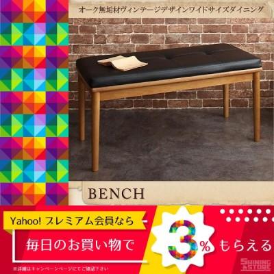 おしゃれ オーク無垢材テーブル ヴィンテージデザインダイニング ベンチ 2人掛け 5000262257