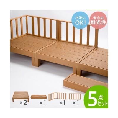 ウッドデッキ 5点セット 0.5坪 樹脂 縁側 庭 縁台 人工木 デッキセット diy おしゃれ ガーデンデッキ ガーデンベンチ ステージ ウッドパネル 頑丈 HP-S2CSB