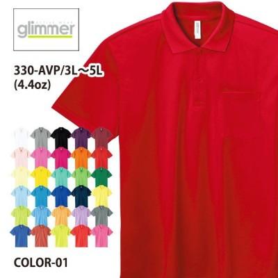 ドライポロシャツ ビッグサイズ 無地 半袖 ポケット 介護 医療 スポーツ ホワイト ブラック GLIMMER グリマー 4.4オンス ドライ ポロシャツ ポケット付 330-AVP