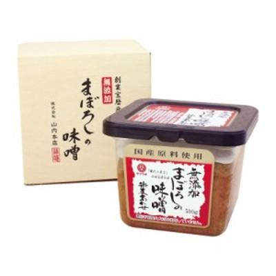 山内本店 無添加まぼろしの味噌米麦合せ(箱入) 4862 / ポイント消化 ギフト プレゼント 内祝 SALE