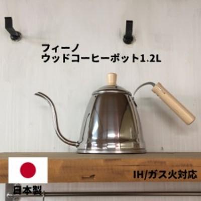 コーヒーポット ih 日本製 やかん おしゃれ フィーノ ウッド コーヒーポット1.2L ステンレス ド