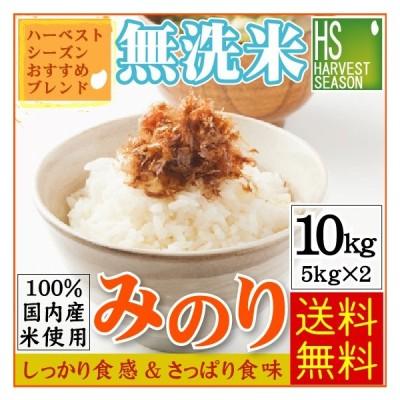 令和2年産&令和元年産使用 無洗米 5kg×2 国内産 100% みのり ブレンド 10kg 送料無料