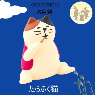 デコレ コンコンブル お月見 たらふく猫 竹の湯温泉 月夜のおもてなし ハチワレ ネコ ポイント消化 メール便対応