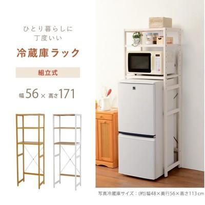 冷蔵庫ラック 高さ171cm レンジ台 北欧 天然木 かわいい キッチン収納(ナチュラル/ホワイトウォッシュ)