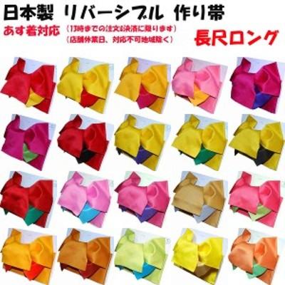 日本製 リバーシブル 大きいサイズ 浴衣 だらり 変わり結び 浴衣帯 作り帯 結び帯 長尺 ロング