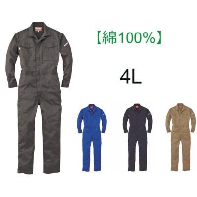 つなぎ 作業服 メンズ 薄手 送料無料 長袖ツナギ 大きいサイズ 4L  綿100% GE-912 ビッグサイズ BIG