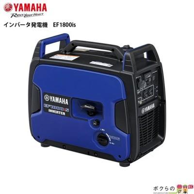 ヤマハ インバーター発電機 EF1800is