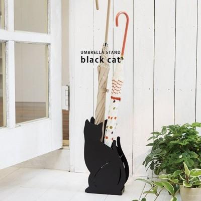 傘立て かさ立て アンブレラスタンド 玄関収納 折りたたみ傘 ネコ アニマル 黒猫 シンプル スマート カフェ おしゃれ インテリア雑貨